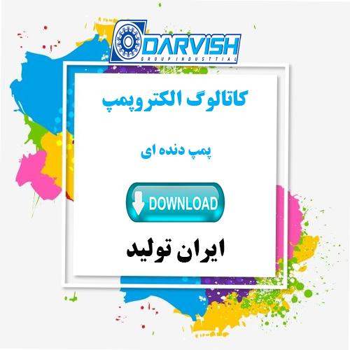 ایران تولید